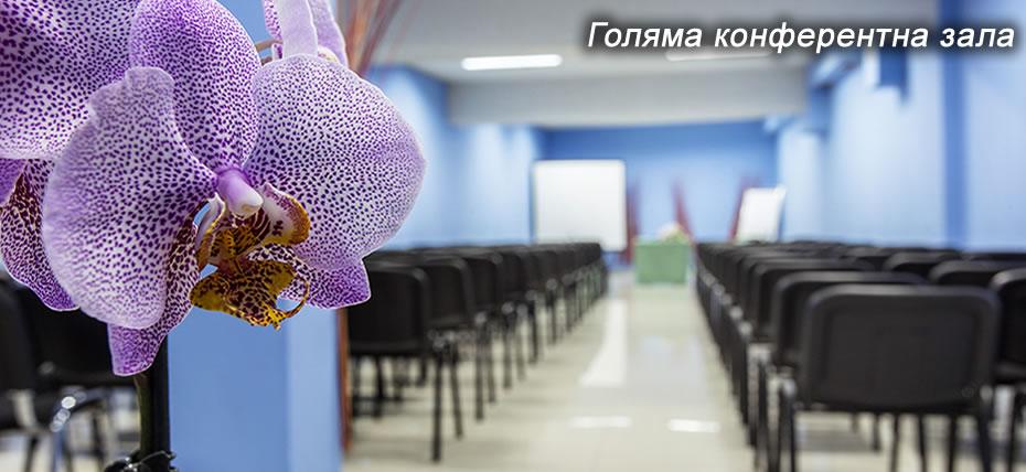 Конферентна зала 100 места - София