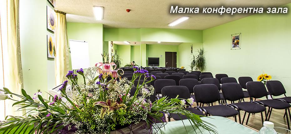 Малка конферентна зала - 40 места в София