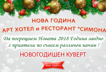 Нова година 2018 в Ресторант Симона в София