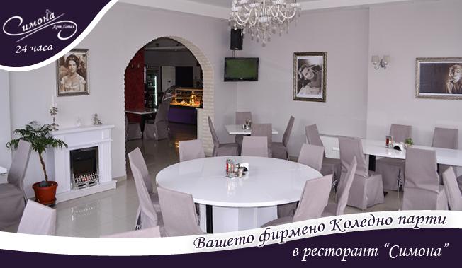 """Вашето фирмено Коледно парти в ресторант """"Симона""""  в София"""