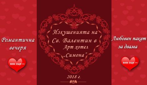 """Изкушенията на Св. Валентин в Арт хотел и ресторант """"Симона""""  2018 г."""