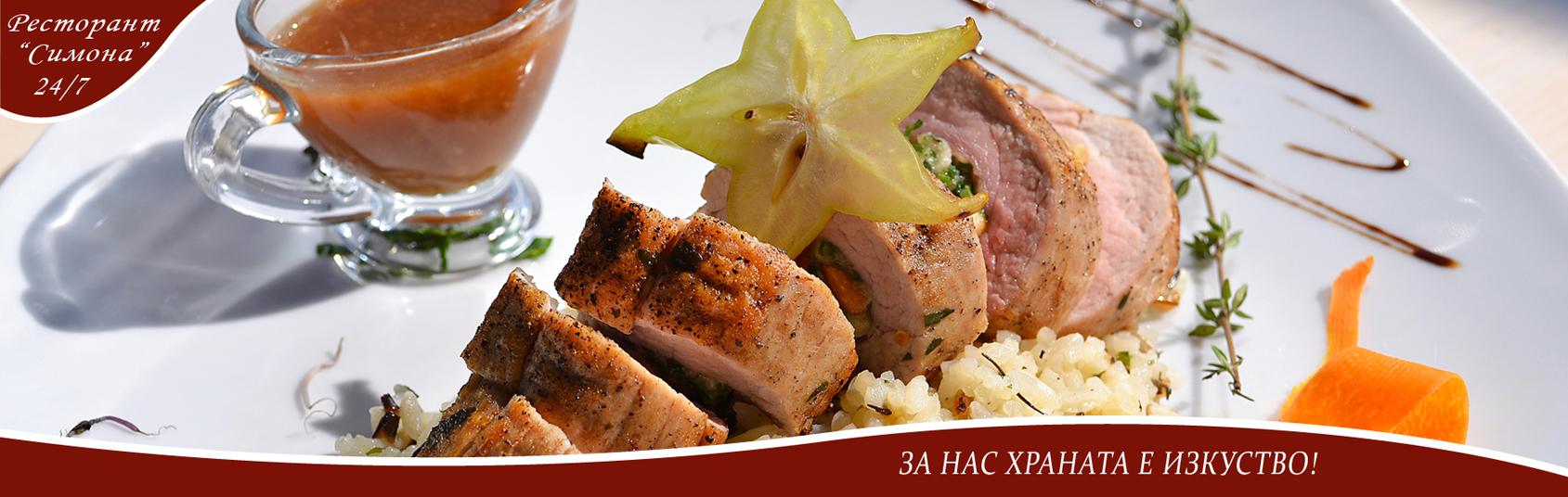 Ресторанти в София - Ресторант Симона
