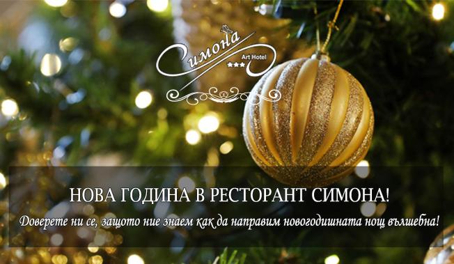Нова година 2019 в ресторант Симона, София