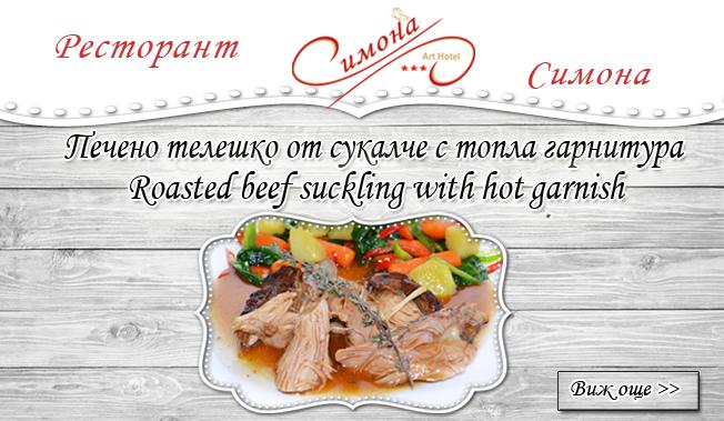Печено телешко от сукалче с топла гарнитура в Ресторант Симона, София