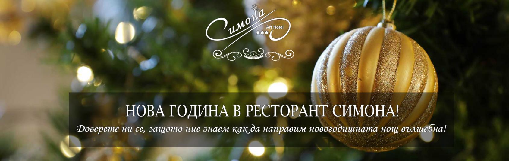 Нова Година 2019 в ресторант Симона