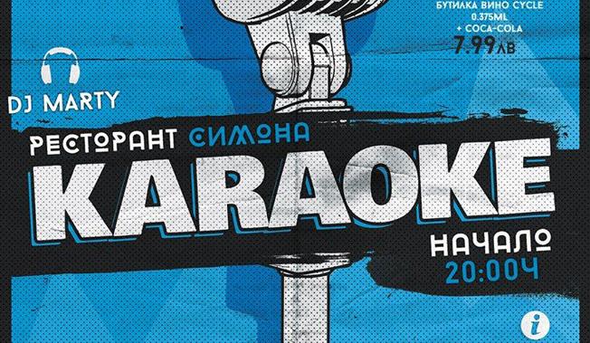 Караоке парти в ресторант Симона, София