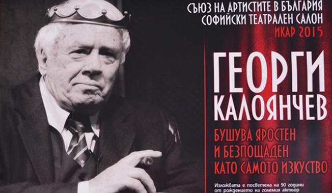 Ретроспективна /фотографска/ изложба за неповторимия Георги Калоянчев