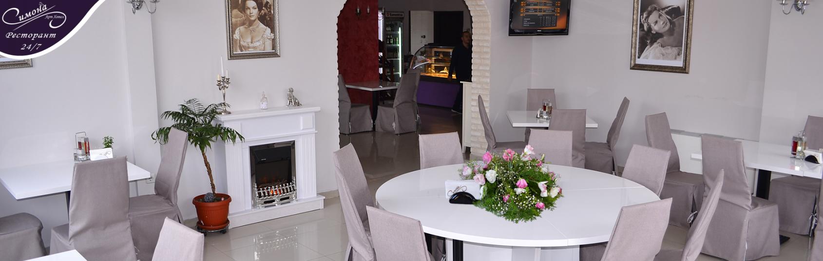 Ресторант Симона в София