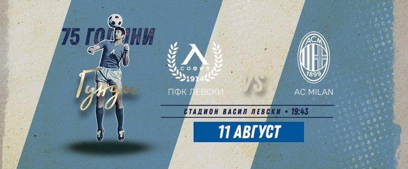 Грандиозен футболен спектакъл в София по повод 75 години Георги Аспарухов-Гунди!
