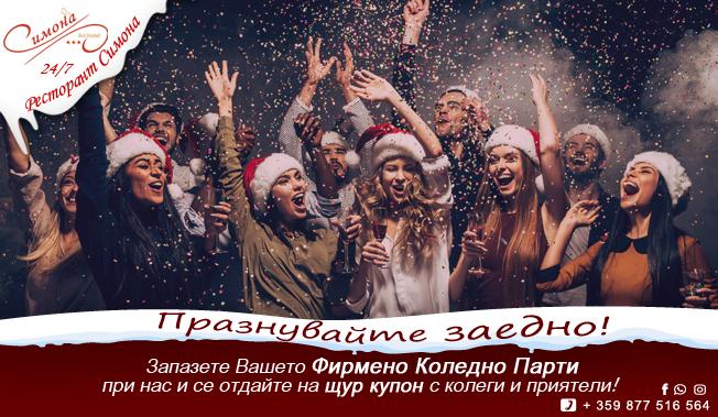 Фирмено Коледно Парти в Ресторант Симона, София!