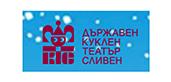 Държавен куклен театър – Сливен