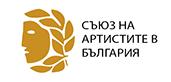 Съюзът на артистите в България (САБ)