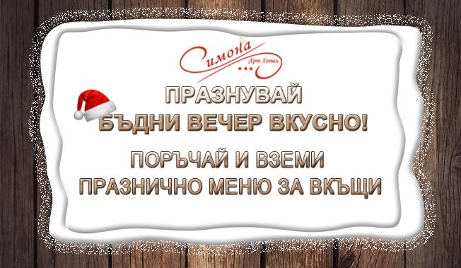 Поръчай празнично меню за Бъдни вечер за вкъщи от ресторант Симона!