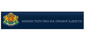 Министерство на правосъдието