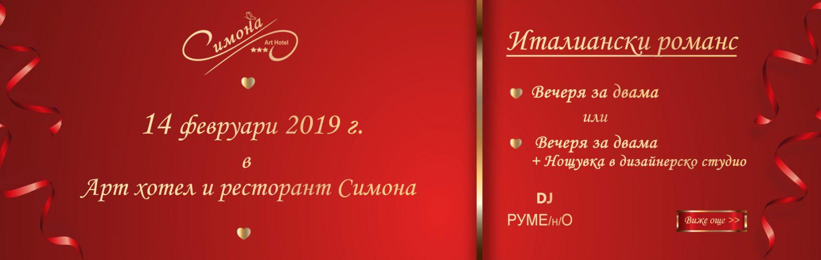 Свети Валентин 2019 в Арт хотел и ресторант Симона, София