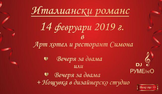 Свети Валентин 2019 в Арт хотел и ресторант Симона