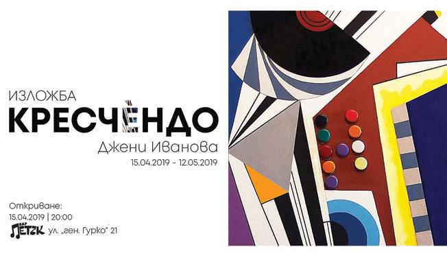 """Изложба """"Кресчeндо"""" на Джени Иванова в бар """"Петък"""" - 15.04-12.05.2019"""