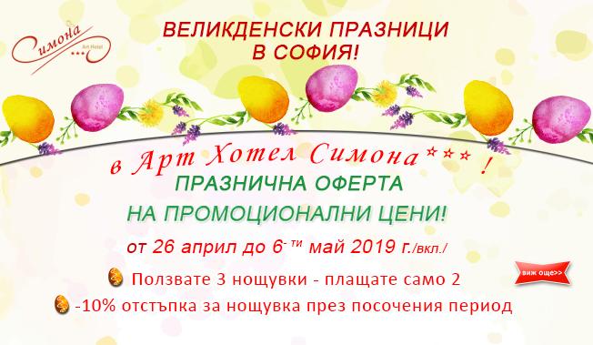 Великденски празници в София!