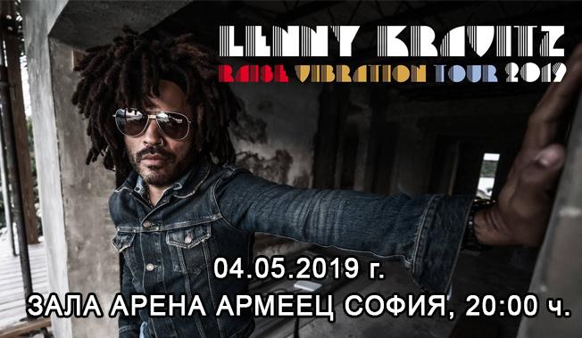 Лени Кравиц отново в България!