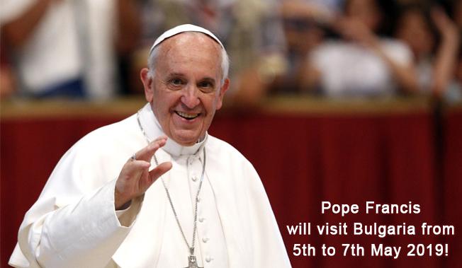 Папа Франциск ще посети България от 5-ти до 7-ми май 2019г!