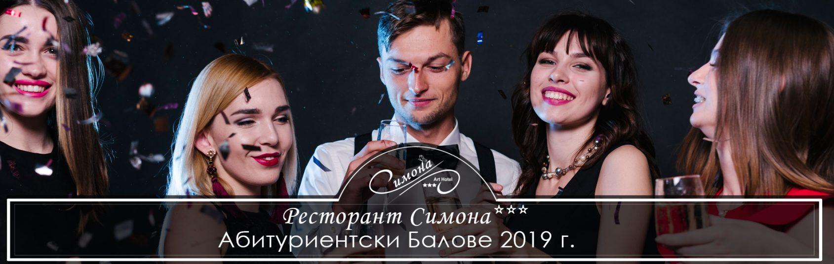 Абитуриентски балове 2019 в Ресторант Симона, София
