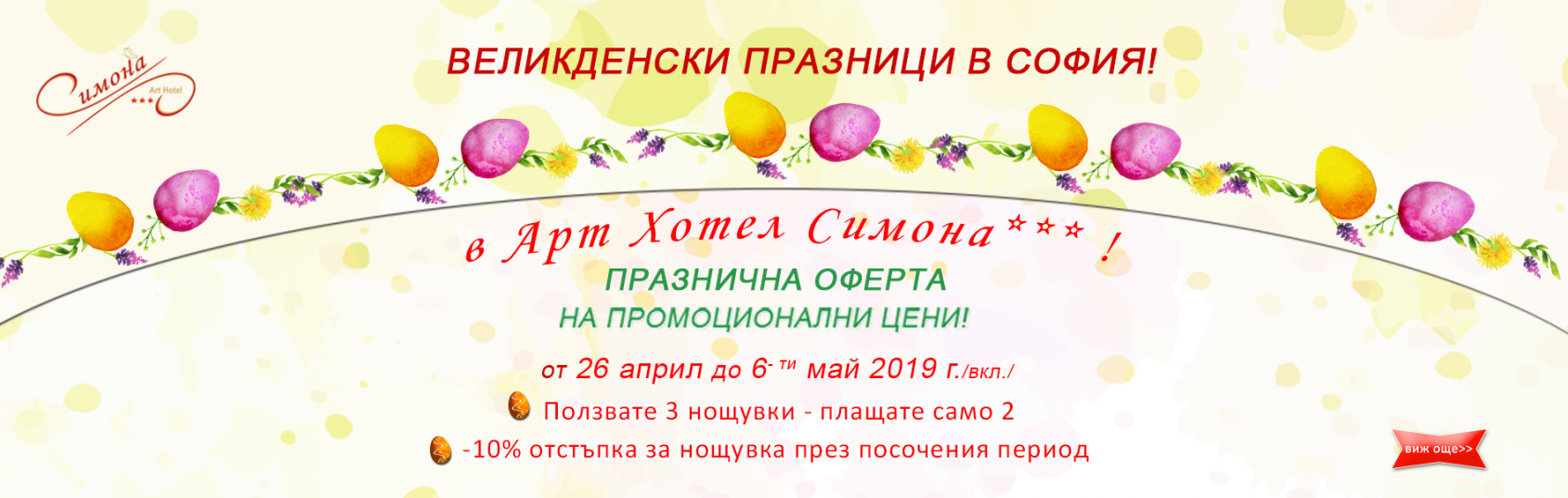 Празнична великденска оферта на Арт Хотел Симона, София***