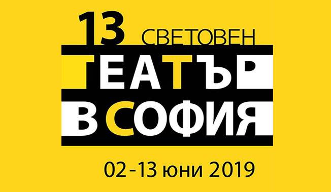 Световен театър в София 2019