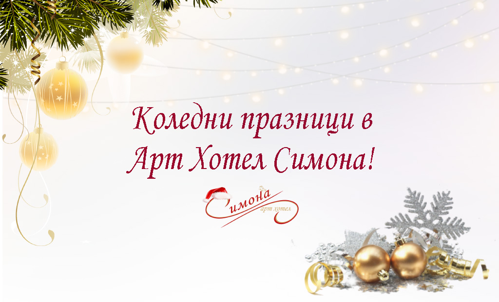 Бъдни вечер и Коледа в Арт Хотел Симона!