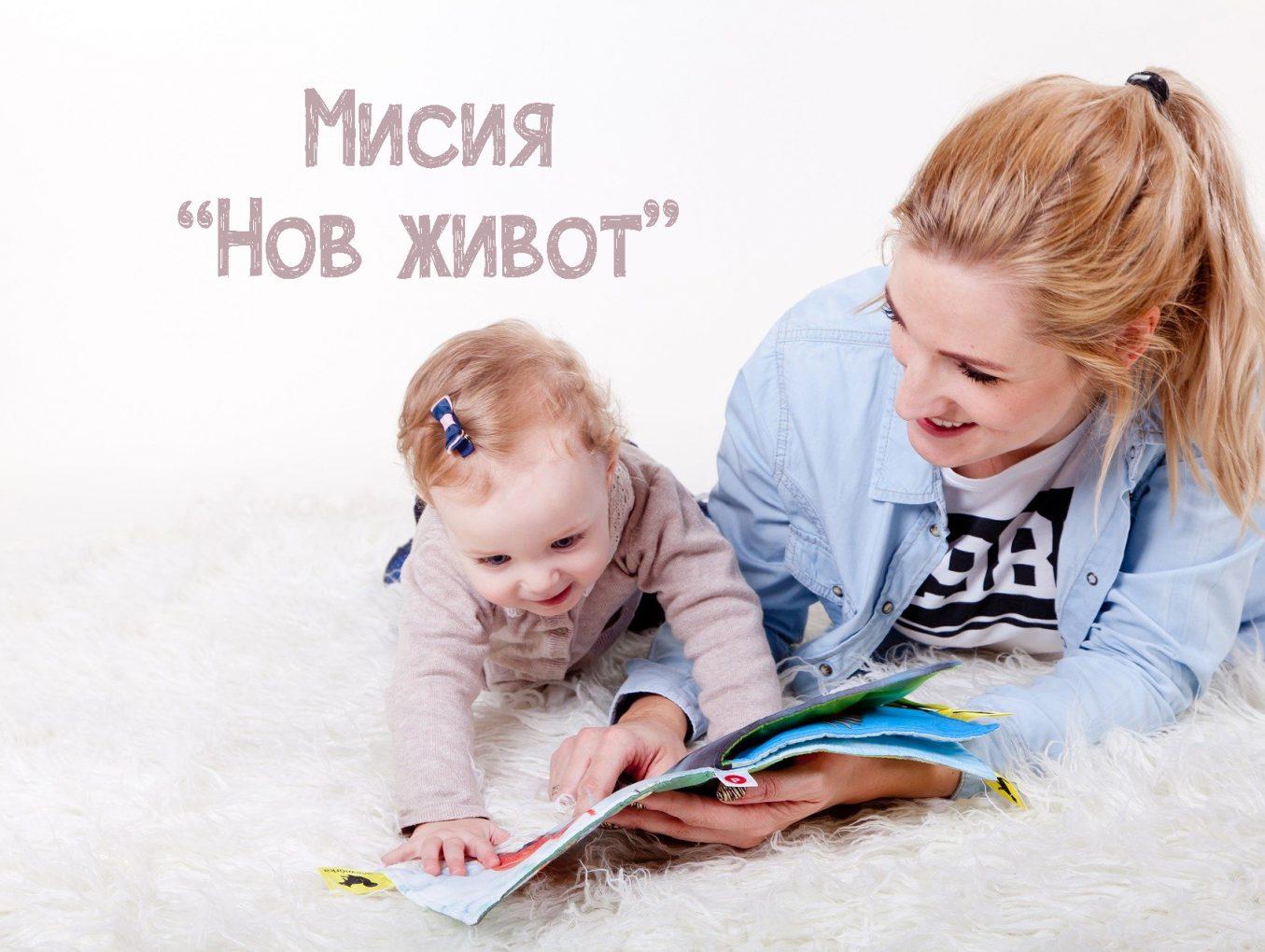 """Арт Хотел Симона с мисия """"Нов живот"""""""