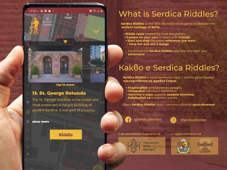 Игра-пътеводител из софийските археологически потайности