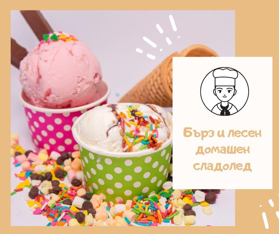 Бърза рецепта за вкусен домашен сладолед