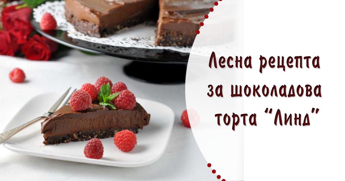 Рецепта за шоколадова торта ЛИНД