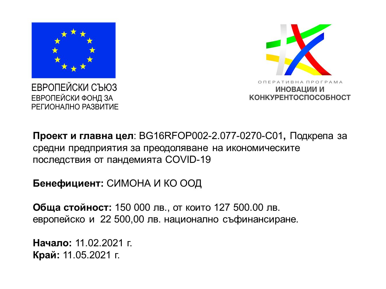 Спечелен проект по Европейска програма