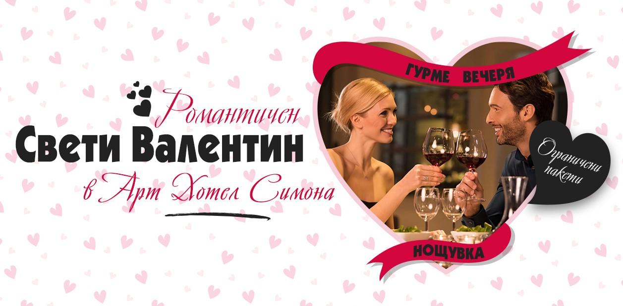 Романтичен Свети Валентин В Арт Хотел Симона, София