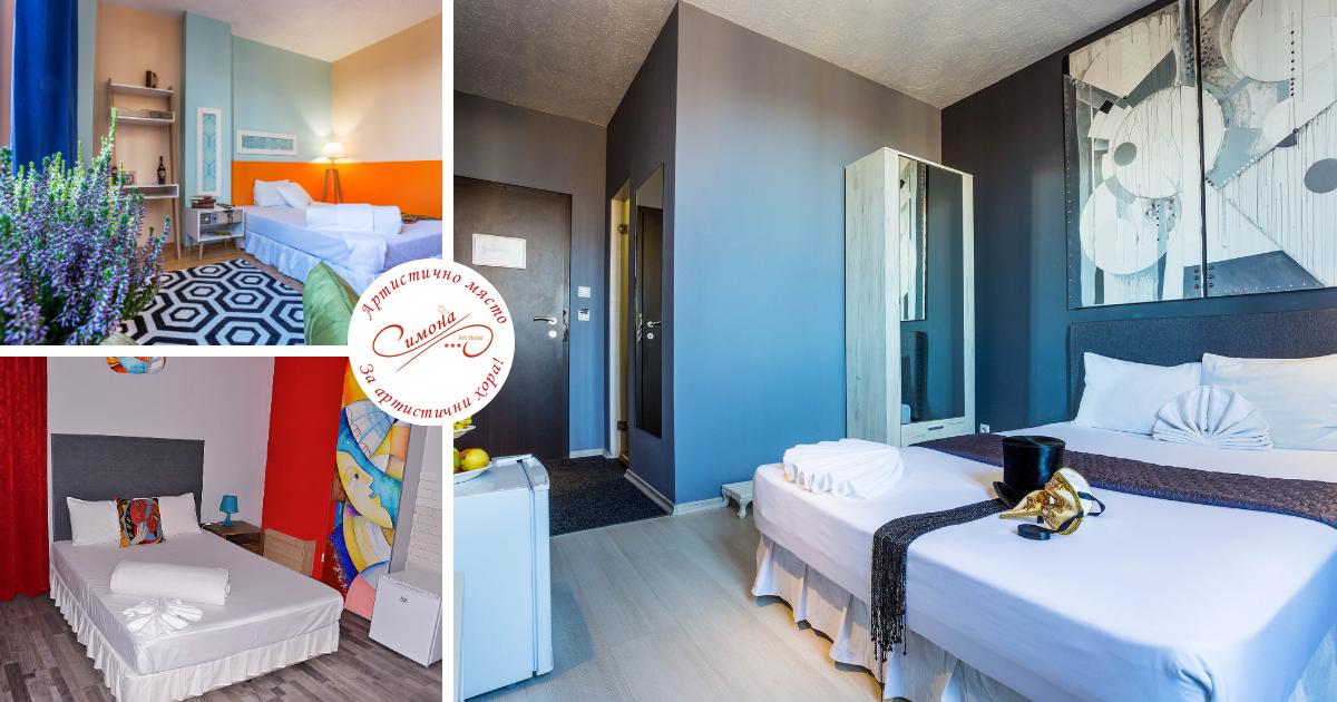 Три дизайнерски стаи в Арт Хотел Симона
